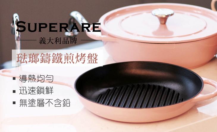 【台北濱江】一體成形設計,歐美經典時居義大利Superare 25cm琺瑯鑄鐵煎烤盤