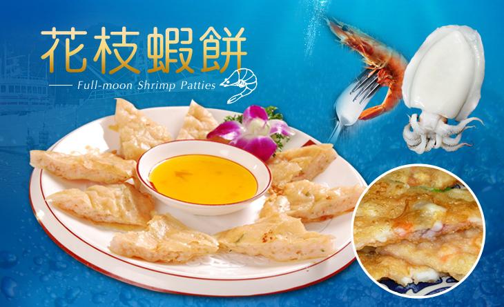 【台北濱江】 花枝蝦餅(月亮蝦餅)200g/片x5片 滿滿的花枝和爽脆蝦仁