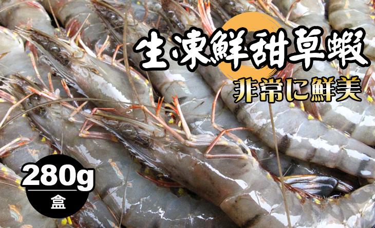 【台北濱江】火烤兩吃的涮嘴滋味!Q彈飽滿~生凍鮮甜草蝦淨重280g/盒,12隻