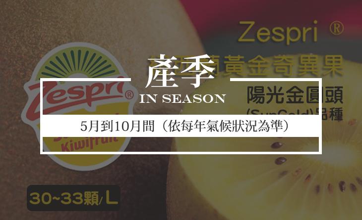 免運【台北濱江】香甜多汁★ZESPRI紐西蘭進口黃金奇異果30~33顆/L