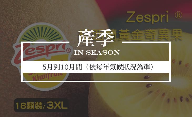免運【台北濱江】香甜多汁★ZESPRI紐西蘭進口黃金奇異果18顆裝/3XL