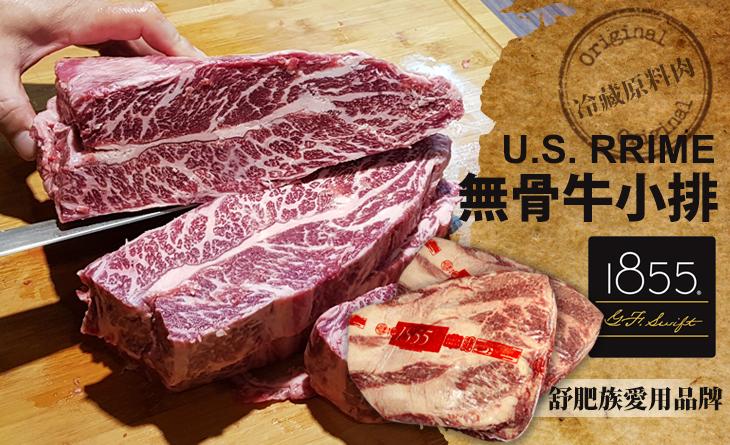 【台北濱江】1855小農品牌精神,讓消費者擁有最佳肉品柔嫩度~1855 Prime無骨牛小排2.35kg/條