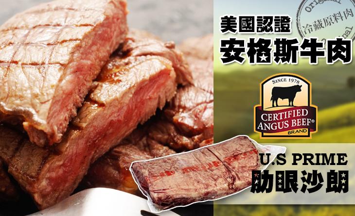 【台北濱江】純正安格斯血統認證,高品質肉質潛力牛種~Angus Beef肋眼沙朗5.43kg/條