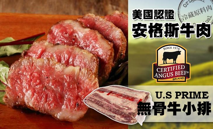 【台北濱江】純正安格斯血統認證,高品質肉質潛力牛種~Angus Beef無骨牛小排3.3kg/條