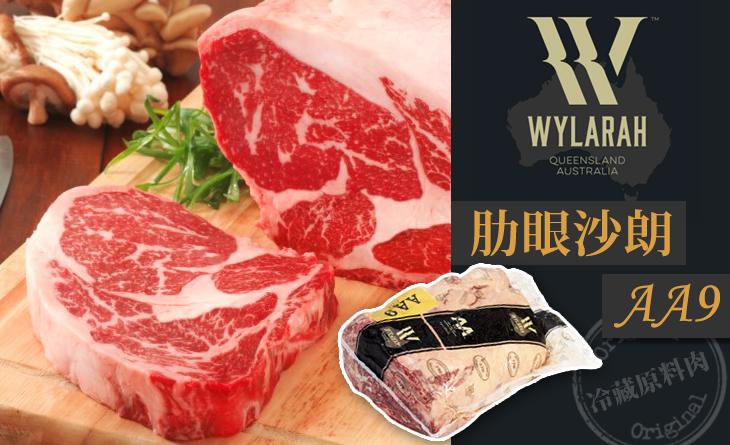 【台北濱江】Wylarah精品和牛AA9肋眼原料肉~細緻油花,但馬牛澳洲配種和牛~