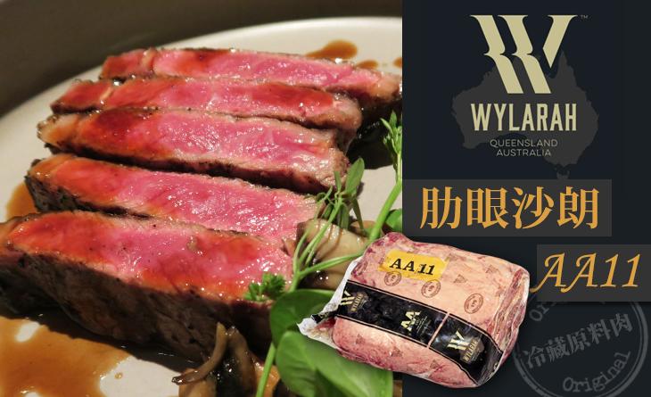 【台北濱江】Wylarah精品和牛AA11肋眼原料肉~細緻油花,但馬牛澳洲配種和牛