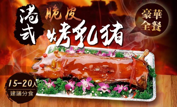 免運【台北濱江】豪華氣派的頂級饗宴!美味可口又吸睛~港式脆皮烤乳豬6-7台斤/全套