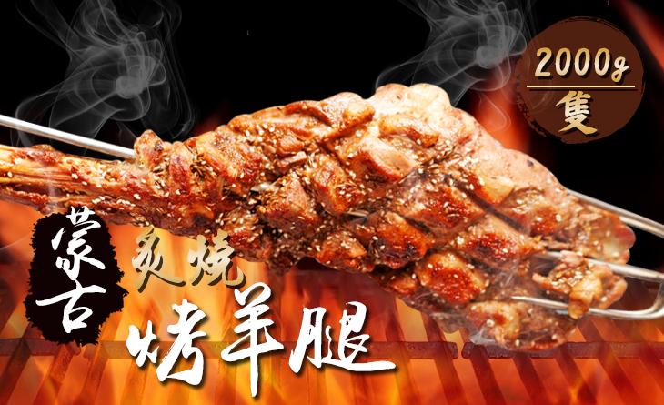 免運【台北濱江】霸氣時幸N肉榜單!蒙古大廚精心腌製~炙燒烤羊腿約3kg/全套