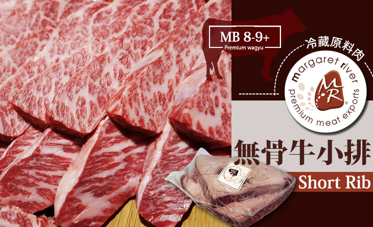 【台北濱江】澳洲margaret無骨牛小排原料肉~澳洲和牛之首!主廚最愛柔嫩滑順多汁~