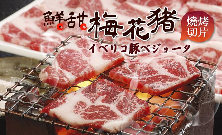 【台北濱江】雪白的油花分布猶如梅花般綻放,燒烤絕佳食材~梅花肉燒烤切片500g/盒