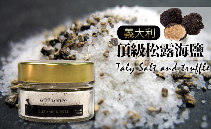 【台北濱江】義大利頂級松露海鹽100g/罐~豐富食物的層次感,令人無法自拔的風味~