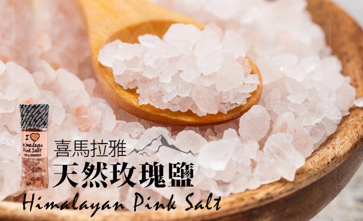 【台北濱江】玫瑰色自然結晶,回甘不死鹹~喜馬拉雅天然玫瑰鹽 100g/罐