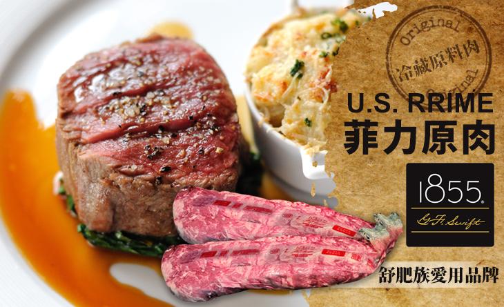 【台北濱江】1855小農品牌精神,讓消費者擁有最佳肉品柔嫩度~1855 Prime菲力冷藏原肉3.5kg/條