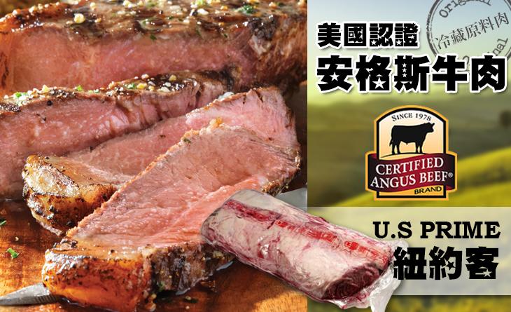 【台北濱江】純正安格斯血統認證,高品質肉質潛力牛種~Angus Beef紐約客原肉6.4kg/條
