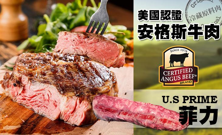 【台北濱江】純正安格斯血統認證,高品質肉質潛力牛種~Angus Beef菲力冷藏原肉3.5kg/條