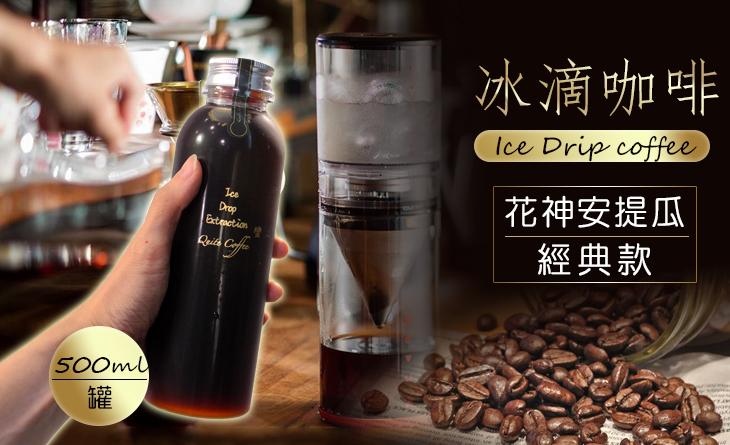 【台北濱江】長時間低溫緩速滴萃精華~蠻。冰滴咖啡。經典B款 花神安提瓜500ml/罐
