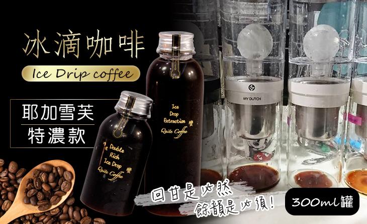 【台北濱江】長時間低溫緩速滴萃精華~蠻。冰滴咖啡。特濃A款 耶加雪芙300ml/罐