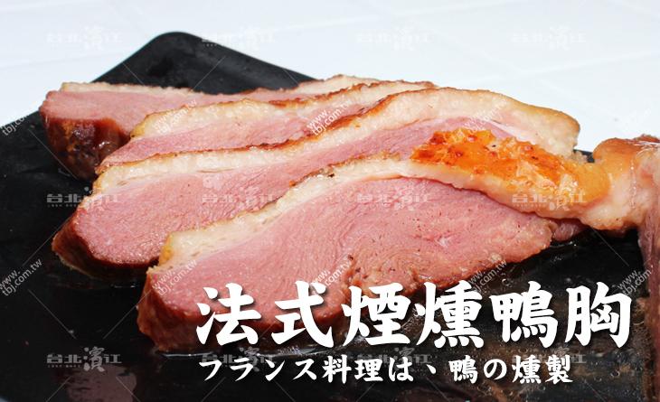 【台北濱江】在家享用歐式高級料理~輕鬆香煎~厚切多汁~台灣嚴選法式煙燻鴨胸150g/包