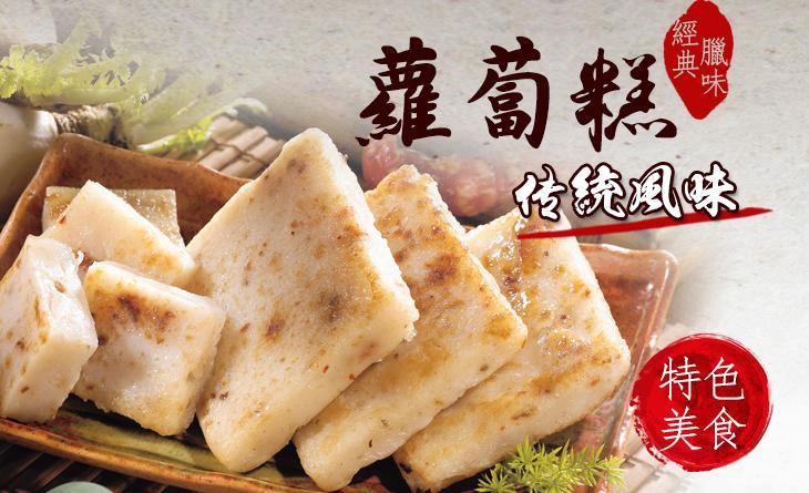 【台北濱江】臘味蘿蔔?kg/塊~傳統風味入口軟嫩~特色美食!