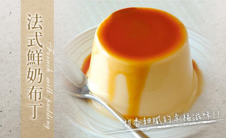 2018年菜預購【台北濱江】奶香融合焦糖的甜蜜滋味在舌尖飛舞~法式鮮奶布丁140g/杯,6入