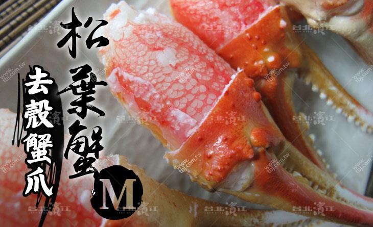 【台北濱江】欲罷不能頂級美味~鮮甜緊實超.Q.彈!M超大去殼松葉蟹爪400g/盒