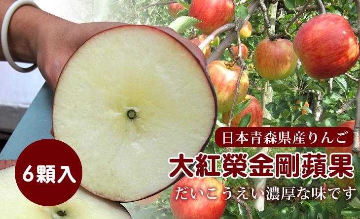 免運【台北濱江】日本青森特選大紅榮金剛蘋果XXL(大玉)1.8kg/盒,6顆入