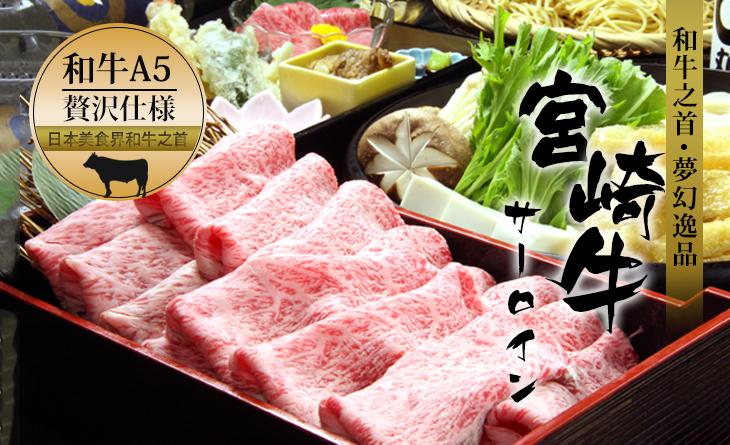 【台北濱江】日本A5宮崎和牛火鍋肉片200g/包~力壓名滿天下的松阪牛、神戶牛、近江牛,榮登「日本和牛之首」