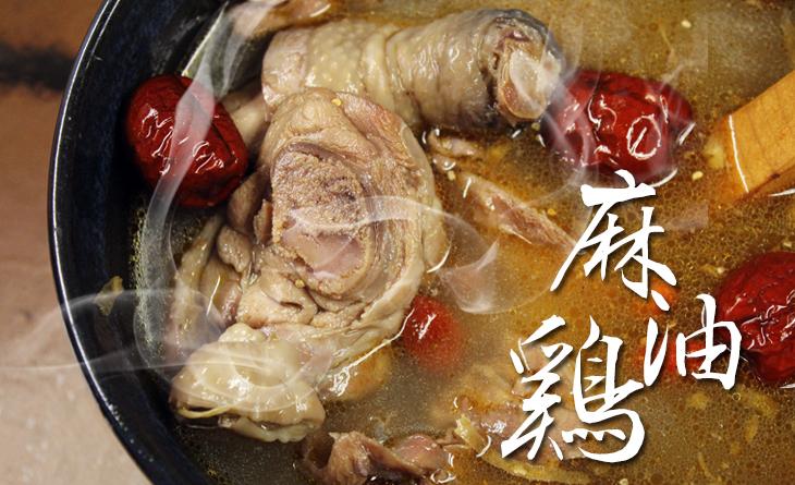 【台北濱江】香氣濃郁的麻油加上蒸煮過的雞肉酥軟口感,使湯底甘甜味美~傳統麻油雞1.2kg/包