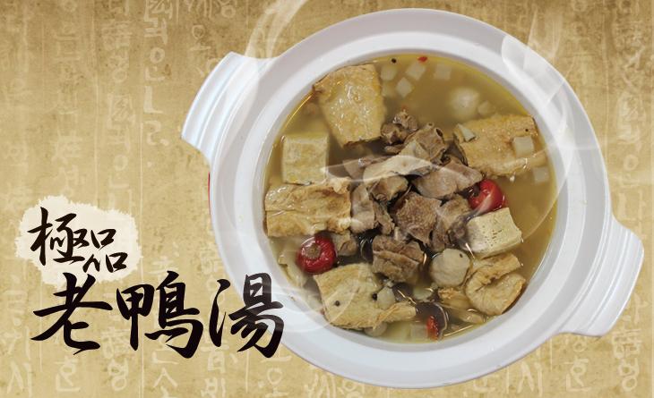 2018年菜預購【台北濱江】重慶道地的暖胃好湯,酸香可口的湯底~極品老鴨湯 1.2kg/包