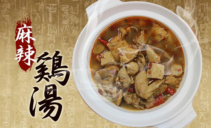 2018年菜預購【台北濱江】清香的筍絲、解膩的酸菜,湯頭香辣而不嗆喉~麻辣雞湯1.2kg/包