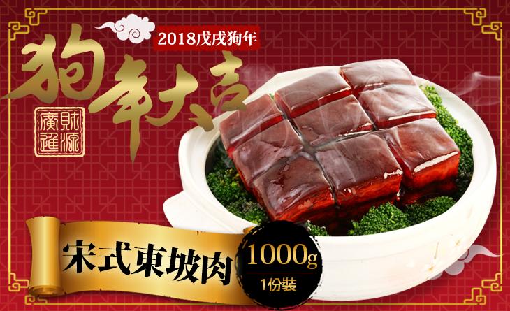 2018年菜預購年貨大街【台北濱江】滷製達5小時,完全吸收美味精華的豬五花~宋式東坡肉1kg/包