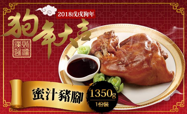 2018年菜預購年貨大街【台北濱江】吃起來肉質軟嫩、韌性中帶點脆的感覺~蜜汁豬腳1.35kg/包
