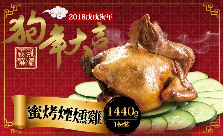 年貨大街【台北濱江】肉質濕潤有彈性,回甘而不膩嘴~蜜烤煙燻雞1.44kg/包