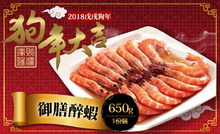 2018年菜預購年貨大街【台北濱江】蝦子的鮮味和酒香中藥完美融合,鮮甜得令人吮指~御膳醉蝦650g/包