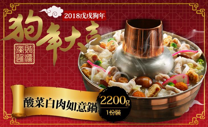 年貨大街【台北濱江】東北酸菜的酸味煮進湯裡,去油解膩的舒爽感!酸菜白肉如意鍋2.2kg/包