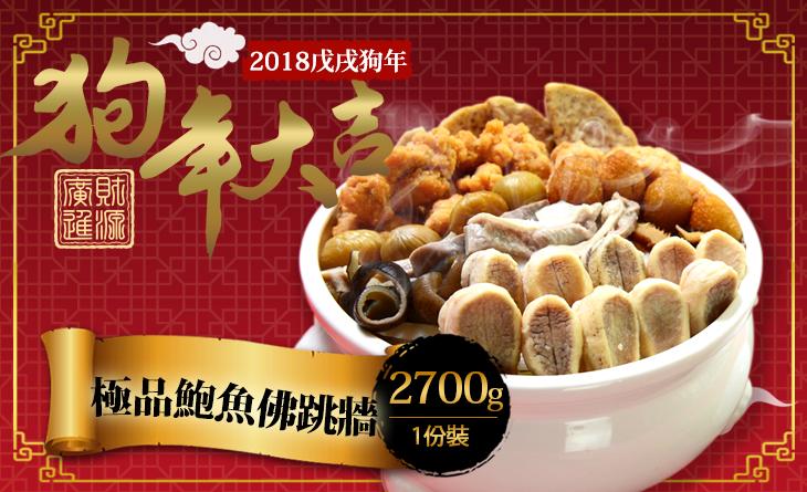 年貨大街【台北濱江】數十種原配料煨在一起,香味濃郁、軟嫩鮮美~極品鮑魚佛跳牆2.7kg/包