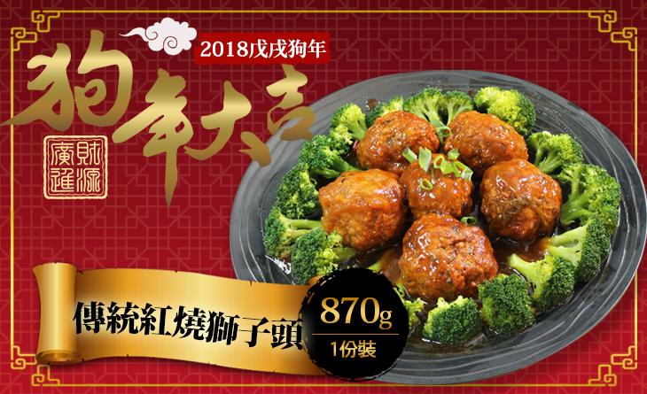 年貨大街【台北濱江】新鮮的豬絞肉,搭配各種香料和調味料手工暑s~傳統紅燒獅子頭870g/包