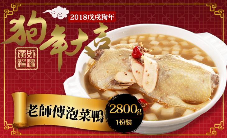 年貨大街【台北濱江】酸蘿蔔的香氣配上微辣的燈籠椒更是順口~老師傅泡菜鴨2.8kg/包