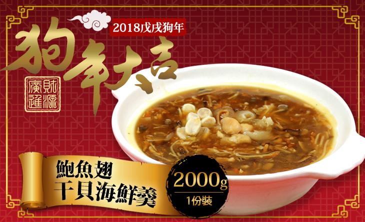 2018年菜預購年貨大街【台北濱江】慢火煨煮,飽足又奢華的頂級饗宴~鮑魚翅干貝海鮮羹2kg/包