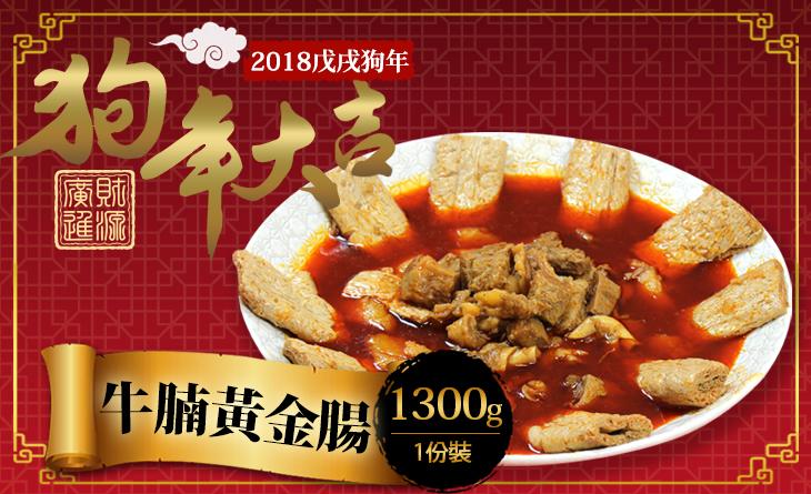 年貨大街【台北濱江】牛肉的香甜和麻而微辣的帶勁口感~牛腩黃金腸1.3kg/包