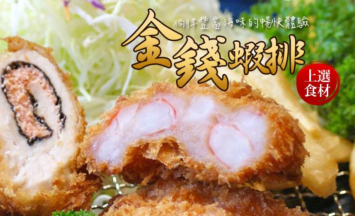 【台北濱江】金錢蝦排100g/盒,5片~滿溢的花枝和爽脆蝦仁,不用沾醬就能品嘗原始海味