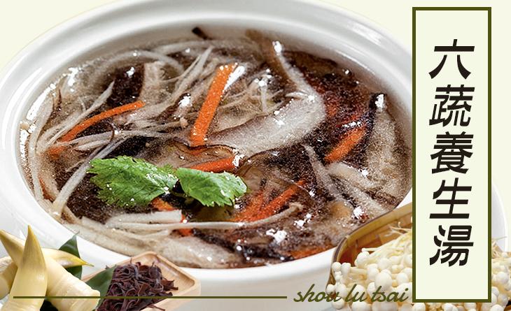 【台北濱江】看吃菇的看過來!愛吃菜的也順便看!(素)六蔬養生湯500g/包