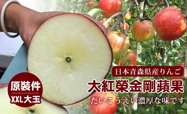 免運【台北濱江】日本青森特選大紅榮金剛蘋果(大玉)XXL原裝件,28顆入