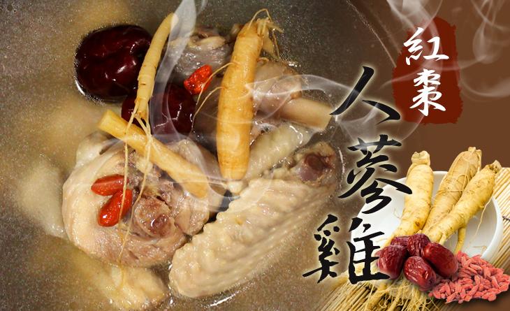【台北濱江】人蔘鬚長時間燉煮與雞肉完美的搭配~紅棗人蔘雞  1.2kg/包