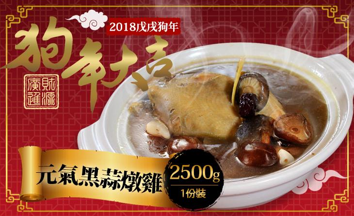 2018年菜預購年貨大街【台北濱江】元氣黑蒜燉雞2.5kg/包~黑蒜頭獨特的香氣及清甜滋味
