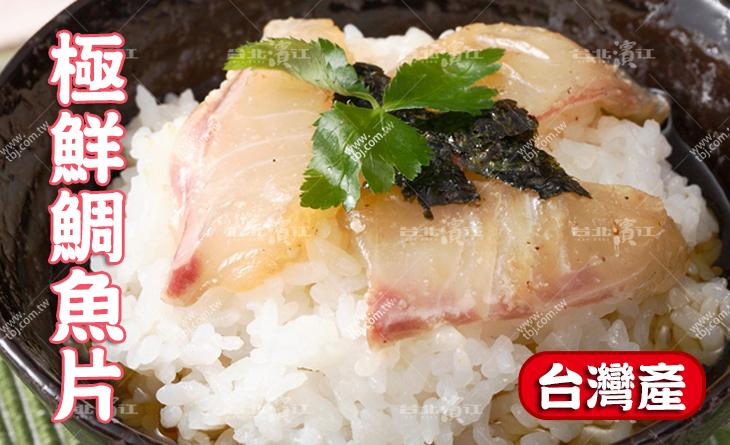 【台北濱江】極鮮台灣產鯛魚片450g/包~日韓人攏愛呷!口感鮮甜Q彈~銷外人氣熱賣
