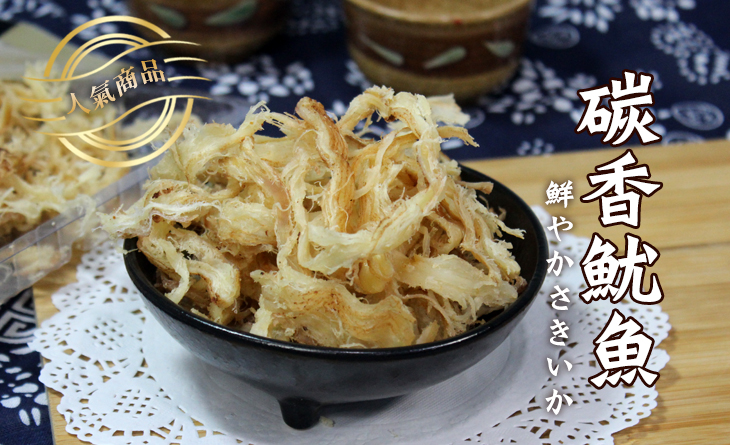 【台北濱江】只融你口不容你手的天然鮮味~碳香鎖味更細膩彈口~碳烤魷魚200g±5%包