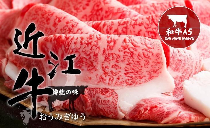 【台北濱江】日本A5近江和牛紐約客原料肉~日本最濃郁悠久的品牌牛