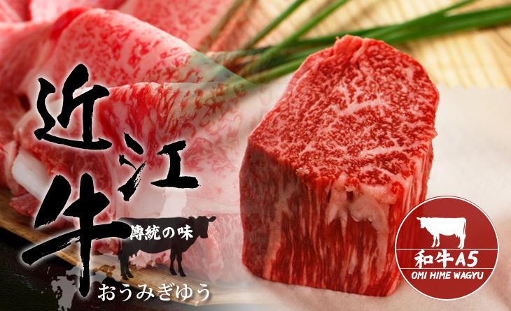 【台北濱江】日本A5近江和牛菲力原料肉~日本最濃郁悠久的品牌牛