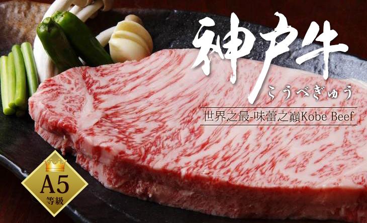 【台北濱江】日本A5神戶和牛紐約客原料肉~肉質極為細膩,口感上乘甘甜